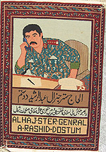 Dostum on Cell Phone at Desk with Land Line